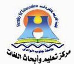 مركز تعليم وأبحاث اللغات