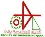 كلية الهندسة Logo